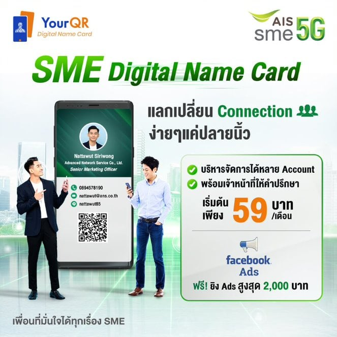 AIS เปิดแพ็กเกจ SME Digital Name Card