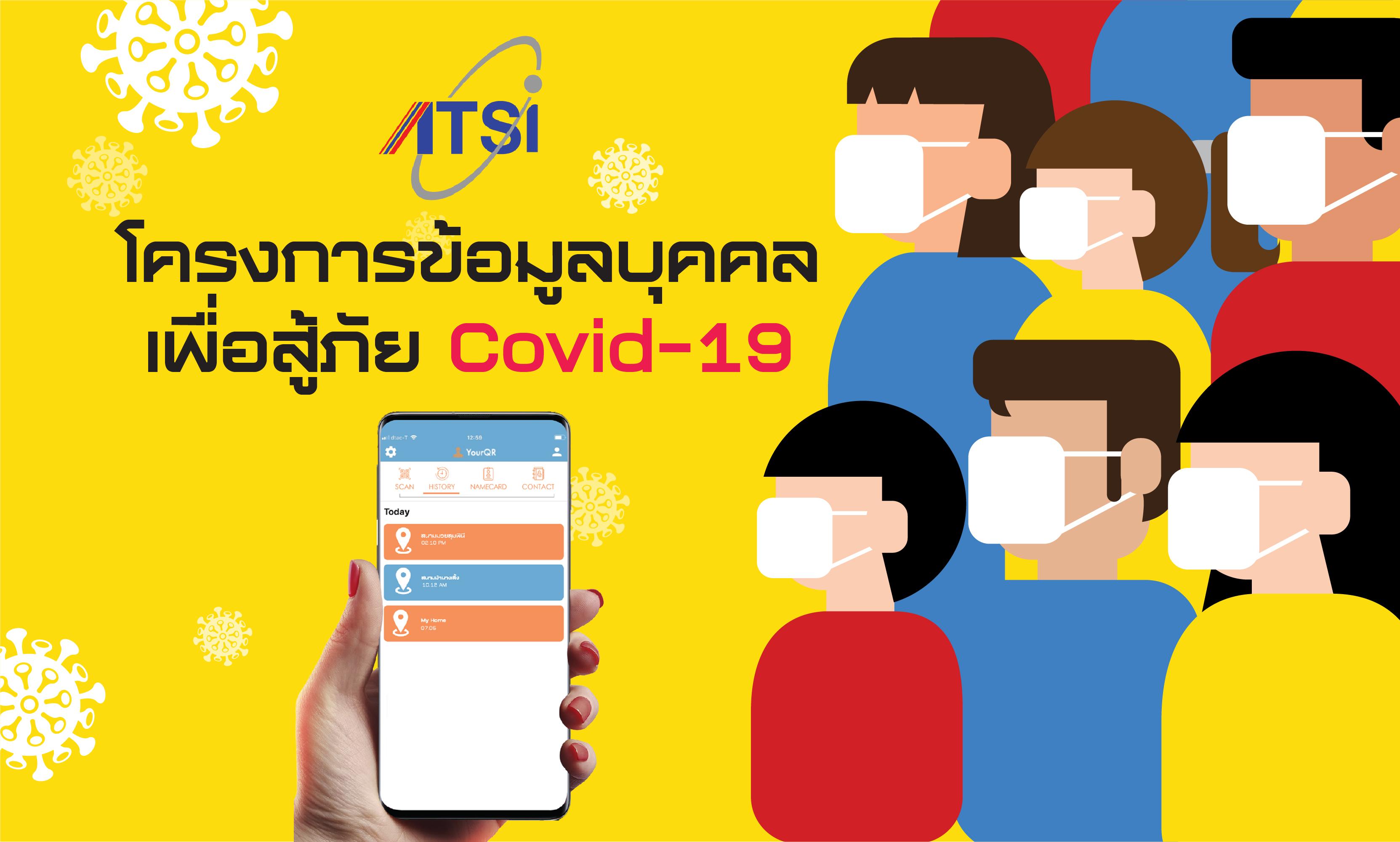 โครงการข้อมูลบุคคลเพื่อสู้ภัย Covid-19